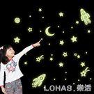牆貼紙卡通星星月亮飛船夜光貼兒童寶寶臥室幼兒園裝飾熒光發光貼 樂活生活館