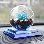 車載香水座式香水車內飾品擺件創意  9號潮人館