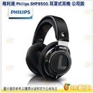 飛利浦 Philips SHP9500 耳罩式耳機 公司貨 HiFi 有線耳機 3米耳機線 頭戴式耳機 立體聲