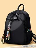 後背包 雙肩包女士2021新款韓版百搭潮牛津布背包時尚休閑大容量旅行書包 快速出貨