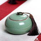 龍泉青瓷大碼茶倉盒儲存罐陶瓷茶具便攜普洱茶密封罐大號裝茶葉罐CY 韓風物語