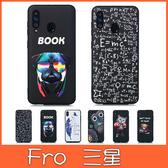 三星 S20 S20+ S20 Ultra Note10 Lite Note10+ Note10 GF彩繪殼 手機殼 全包邊 黑邊 軟殼 保護殼