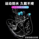 無線藍芽耳機運動跑步磁吸掛脖式耳塞入耳雙耳可接聽電話降噪防水  igo 居家物語