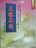 【書寶二手書T1/體育_IQC】太極拳譜(初版四刷)_王宗岳/等