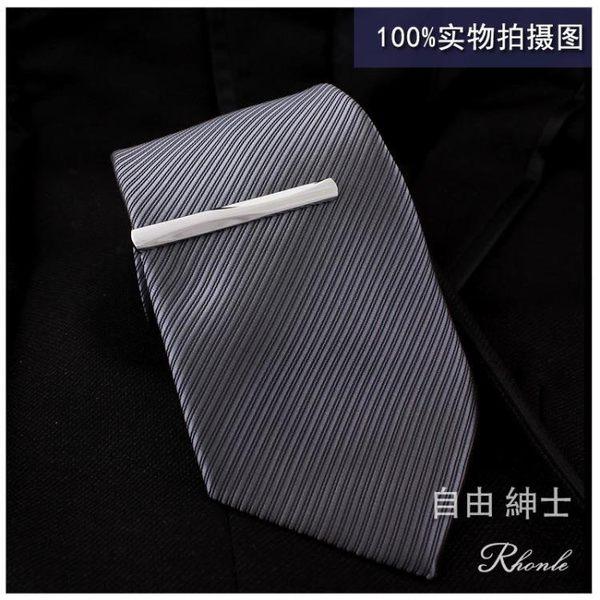 領帶夾男士領帶夾 正裝領夾 高亮白鋼商務簡約長夾子 送禮盒【自由紳士】