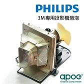 【APOG投影機燈組】適用於《3M X56》★原裝Philips裸燈★