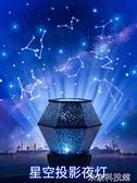投影燈 星空燈投影儀滿天星星光臥室氛圍創意夢幻浪漫床頭臺燈睡眠小夜燈 【米家WJ】