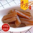 【譽展蜜餞】五香蒟蒻條 150g/100元