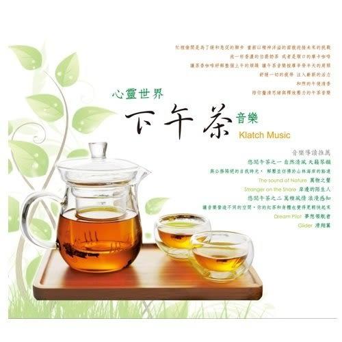 心靈世界 下午茶音樂 CD (購潮8)