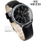 KEZZI珂紫 仿三眼簡約時刻高質感時尚 皮革錶帶 日常防水 女錶 黑x銀 KE1655黑小