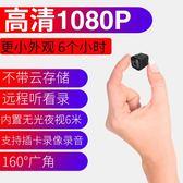 防針孔偷拍防隱形攝影機探頭式微型攝像頭無線攝像機超小 Igo小宅女