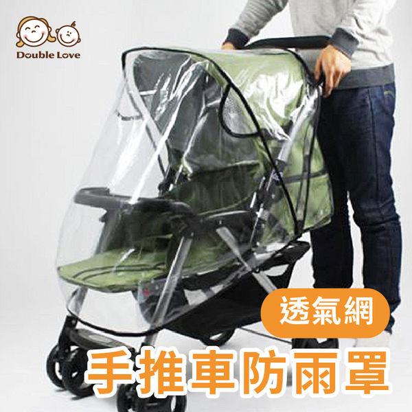 (加大款)透氣網 EVA手推車防雨透明保護罩 母嬰同室 防雨 防風 嬰兒推車 透氣網 外出防雨【JF0103】