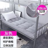 10cm加厚床墊子學生宿舍單人0.9m1.5m床墊被1.8m床褥2米雙人1.2米 NMS 滿天星