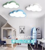 吸頂燈-兒童臥室燈馬卡龍北歐創意超薄雲朵LED吸頂燈男孩女孩房間燈具 完美情人館YXS