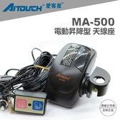 MA-500 車機專用天線_電動升降型