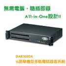 【全新公司貨】DMECOM DAR1600A 十六路電話錄音系統(DAR-1600A)