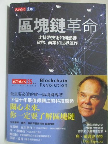 【書寶二手書T1/財經企管_BMW】區塊鏈革命-比特幣技術如何影響貨幣、商業和世界運作_唐.泰普