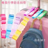 (低價促銷)行李綁帶旅游必備出國背包拉桿箱包掛帶掛鉤打包帶行李箱綁帶捆扎帶掛扣