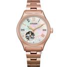 星辰 CITIZEN LADYS系列鏤空白蝶貝時尚機械腕錶(PC1007-81D)-34mm