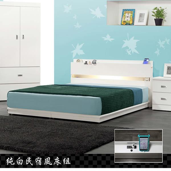 床架 機能附插座設計 純白民宿風雙人5尺床組-床頭+床底雙件組(CF1)【H&D DESIGN】