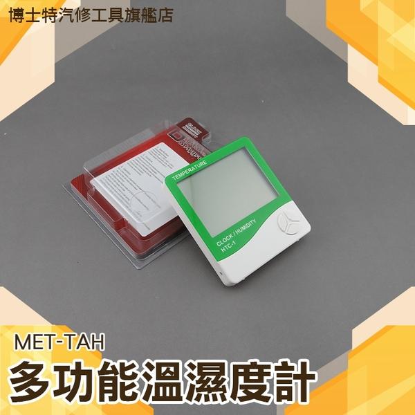 迷你大螢幕 車用 辦公室 家用 電子 數位 溫濕度計 溫度計 溼度計 有時間日期功能 博士特汽修