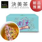 【阿華師茶業】決美茶(4g×12入/盒)