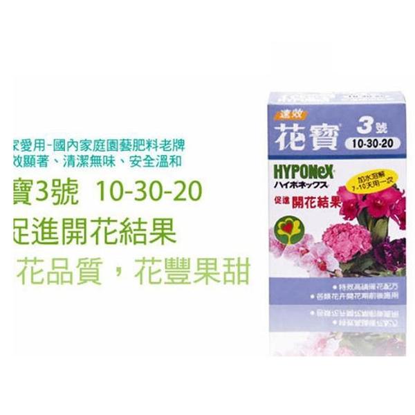 [COSCO代購] W109353 花寶3號肥料1200公克(400公克 x 3入)- 10-30-20 促進開花結果