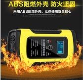 【宅家現貨】汽車電瓶充電器12v伏摩托車充電器全智能自動修復型蓄電池充電機