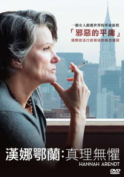 漢娜鄂蘭真理無懼 DVD (購潮8)