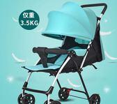 嬰兒推車兒童超輕便攜可坐躺冬夏簡易折疊小嬰兒車寶寶BB四輪傘車igo   西城故事