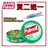 買2盒德國 Pulmoll 寶潤喉糖 ~ 尤加利薄荷45g(無糖) ~ 送牙周固護理牙膏 30g X1