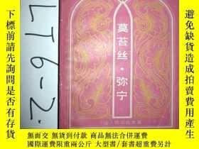 二手書博民逛書店莫苔絲..彌寧罕見李安清 凱林 譯 1985年一版一印Y3699