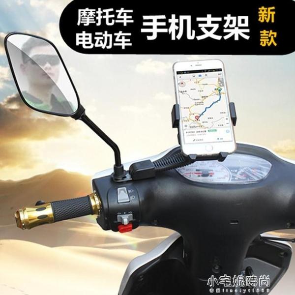 手機支架騎行導航手機架防震機車車通用 小宅妮