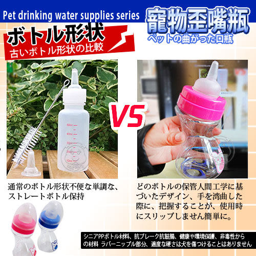【培菓平價寵物網】寵物歪嘴奶瓶矽膠奶嘴180ml 奶瓶套組防摔防脹氣