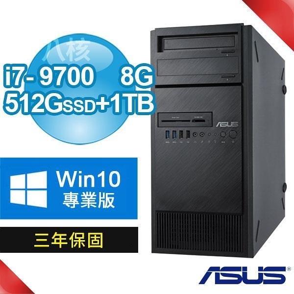【南紡購物中心】【期間限定】ASUS 華碩 C246 商用工作站(i7-9700/8G/512G SSD+1TB/W10P/3Y)