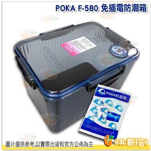 現貨 免運送乾燥劑 POKA F-580 免插電防潮箱 大 內建指針型溼度計 F580 台灣製 公司貨