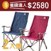 【省錢達人/兩入】大川庭園休閒椅 P17734 大川椅.巨川椅.摺疊椅.野餐椅.露營椅.輕量椅(附收納袋)