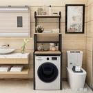 滾筒洗衣機置物架上方落地創意空間收納翻蓋衛生間浴室洗衣機架子 NMS 樂活生活館