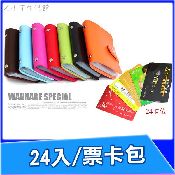 《限量優惠》韓版PU票卡包-24入 信用卡收納包 悠遊卡 名片收納 車票夾 證件夾