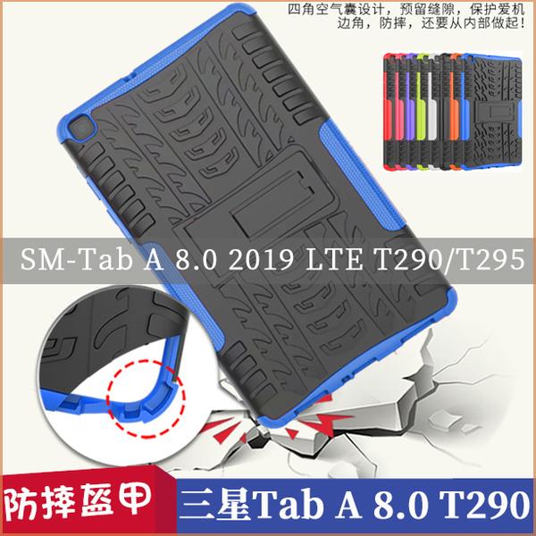 炫紋盔甲 Samsung Galaxy Tab A 8.0 2019 LTE T290 平板套 支架 三星 T295 保護套 防摔 保護殼 二合一 平板殼