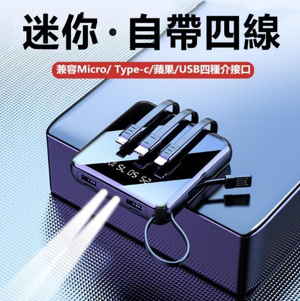 現貨 行動電源【自帶4線TC/安卓/蘋果/電源】20000毫安大容量 帶LED燈 輕薄迷你 茱莉亞