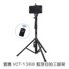 YUNTENG 雲騰【 VCT-1388...