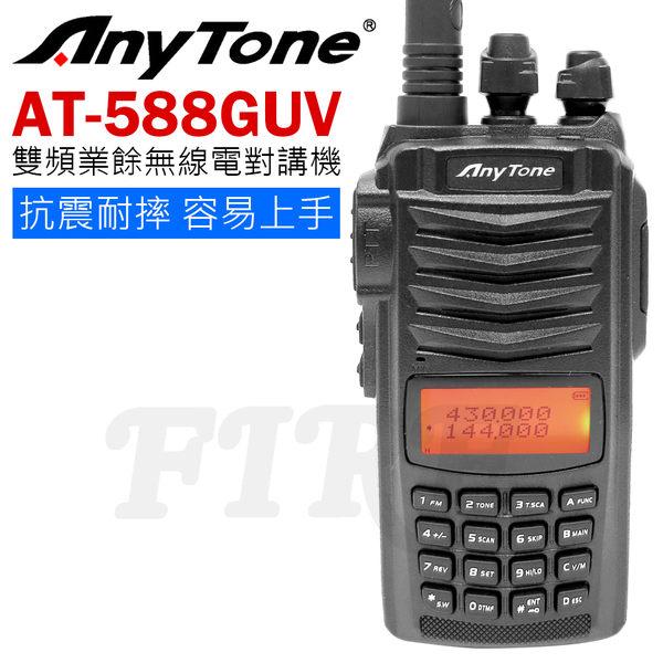 AnyTone 雙頻業餘無線電對講機 AT-588GUV 防干擾 碼錶功能 抗摔耐震