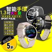 心率偵測 智慧手環 多功能藍芽手錶 1.3吋大螢幕 彩色螢幕 計步器 ☆匠子工坊☆【UK0019】