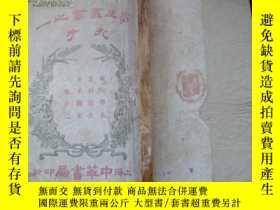 二手書博民逛書店《孔子》民國7年版罕見梓童謝無量   中華書局   1918