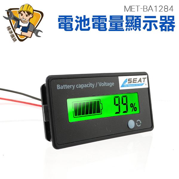 精準儀錶 鉛酸電瓶剩餘電量百分比電量表 電瓶監視器 電壓表顯示器 12V~84V MET-BA1284