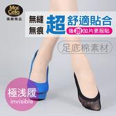 瑪榭 無痕透氣+超淺口棉底止滑隱形襪/襪套 MS-21457
