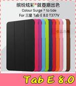 【萌萌噠】三星 Tab E 8.0 T377/375 卡斯特紋 三折支架保護套 類皮紋側翻皮套 平板套 保護殼