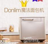 麵包機DL-TM018面包機家用全自動多功能智慧烤吐司肉鬆早餐揉和面機LX【品質保證】