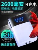 養魚氧氣泵增氧機鋰電池可充電釣魚兩用usb戶外小型便攜式超靜音 麻吉好貨
